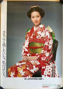 Tanaka Rena Fuji color poster kimono