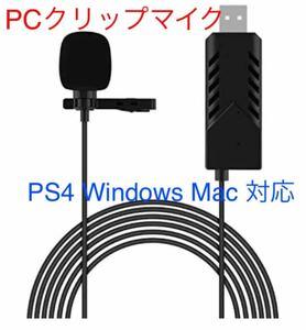USB ピンマイク クリップ式 USBマイク コンデンサーマイク PC用マイク