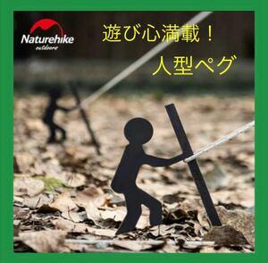 Naturehike オシャレ 遊び心満載 アイアン 人型ペグ 2本セット