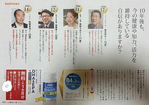 サントリーDHA&EPA サントリーサプリメント 定価5500円→無料→申込用紙5枚 応募用紙 健康食品