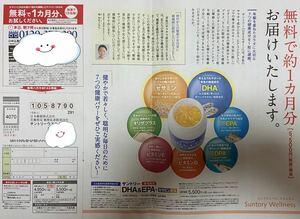 サントリーDHA &EPA セサミンEX 定価5500円→無料→申込用紙1枚 健康食品 応募用紙 サントリーサプリメント