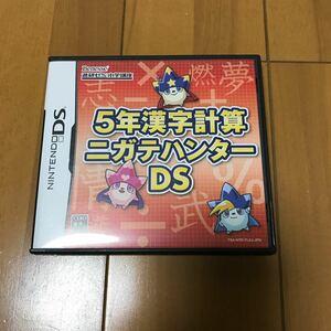 【DS】任天堂・Nintendo/5年漢字計算ニガテハンターDS