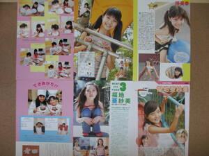 r3 伴美幸 福地亜紗美 切り抜き 7ページ ジュニアアイドル