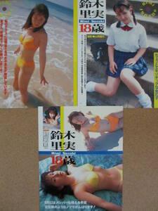 r3 鈴木里実 切り抜き 5ページ ビキニ ブルマ 競泳水着 学生服グラビアなど お菓子系 アイドル