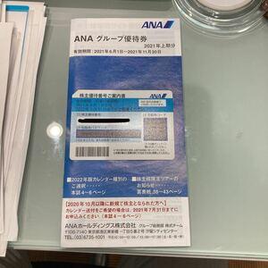 全日空 ANA株主優待 2022年5月31日まで グループ優待券