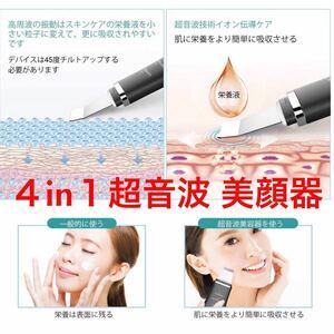新品★4in1美顔器 ウォーターピーリング 超音波美肌 黒ずみ、角栓、にきび、汚れ除去