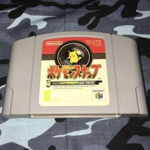 ポケモンスナップ Nintendo64 動作確認済み 送料無料 匿名配送 ニンテンドー64 任天堂64 64