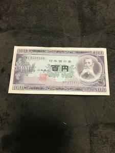 旧100円札