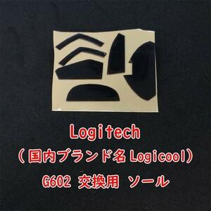 Logitech G602 マウス用 交換ソール1
