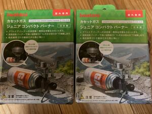 ジュニアコンパクトバーナー 2個セット イワタニ CB-JCB Iwatani カセットガス