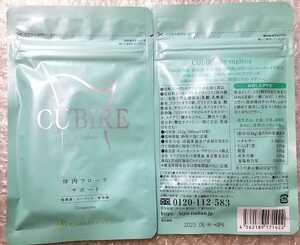 【2袋set】●新品未開封●美人通販 CUBIRE クビレ 今、大人気のサプリになります!ユーグレナ 善玉菌 腸内フローラ 送料無料