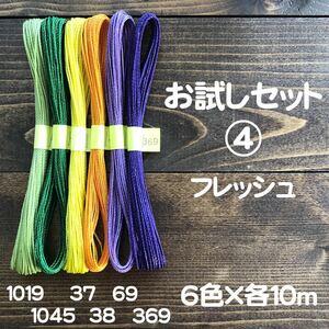 【お試しセット☆色変更OK】ブラジル LINHASITA ワックスコード 1mm幅
