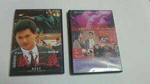 送料無料、香港映画チョウユンファさん、のDVD2枚、新少林寺2、香港映画、のDVD3枚、VHS1本です。