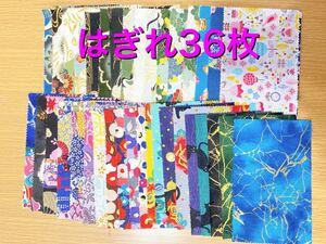 はぎれ 36枚セット ハンドメイド レディース 多色柄 生地 素材 鶴 猫 花