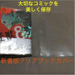 透明ブックカバー OPPフィルム使用 新書版 20枚