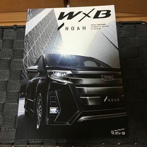 TOYOTA トヨタ 新型 ノア NOAH W×B Ⅲ ハイブリッド 特別仕様車 2021年 カタログ 1冊