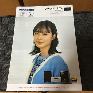 パナソニック Panasonic ステレオシステム 総合カタログ 2021.春 CDコンポ  ハイレゾリューション 即決