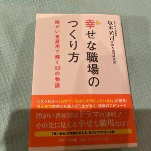 幸せな職場のつくり方/坂本光司 (著者)