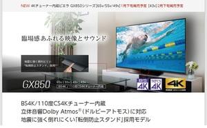 パナソニック 55V型 4Kチューナー内蔵液晶テレビ TH-55GX850 倍速表示/DolbyAtmos/ブラウザ検索/画面分割 引取可 一部即決送料無料