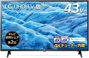 LG 43V型4K液晶テレビ 43UM7300EJA 無線LAN/Webブラウザ検索/HDR/Alexa搭載/YouTube/Amazonプライム/Netflix 2020/11から1年保証 引取可