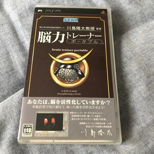 【PSP】 東北大学未来科学技術共同研究センター 川島隆太教授 監修 脳力トレーナー ポータブル