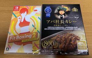 フィットボクシング2 Fit Boxing 2 -リズム&エクササイズSwitch、アパ社長カレー1食