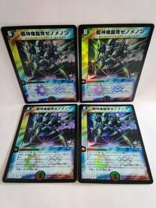 超神機鎧冑ゼノメノン P19/Y3 デュエルマスターズ 4枚セット