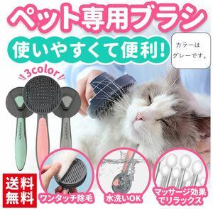 y51-1b 【グレー】ペット用品 ペット 用ブラシ 抜け毛 犬用ブラシ 猫用ブラシ ペットくし お手入れ