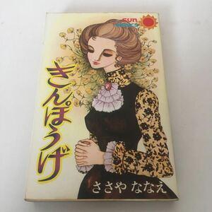 ◇即決◇ きんぽうげ ささやななえ サンコミック 初版発行 昭和52年7月 ♪G2