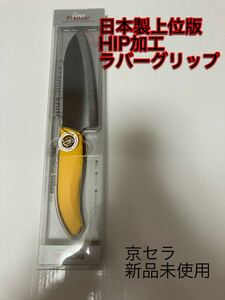 京セラ 包丁 ナイフ