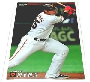 2020 第3弾 岡本和真 巨人 レギュラーカード 【185】 ★ カルビープロ野球チップス 読売ジャイアンツ
