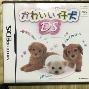 【DS】 かわいい仔犬DS