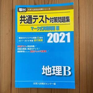 共通テスト対策問題集マーク式実戦問題編地理B 2021年版/全国入試模試センター