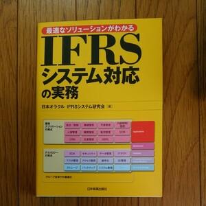 IFRSシステムの対応の実務