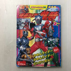zaa-168♪仮面ライダー龍騎 (2) ムック 徳間テレビ絵本  2002/4/1 古書