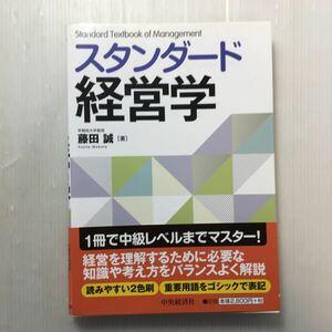 zaa-170♪スタンダード経営学 単行本 2011/1/1 藤田 誠 (著) 中央経済社?