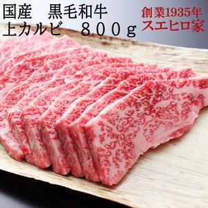 黒毛和牛 とろける 上 カルビ 焼肉 1kg 牛肉 和牛 国産 焼肉用 お取り寄せ
