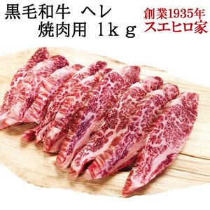 訳あり 国産 黒毛和牛 牛ヒレ 焼肉 1kg 牛ヘレ 牛フィレ 肉 食品 高級 通販
