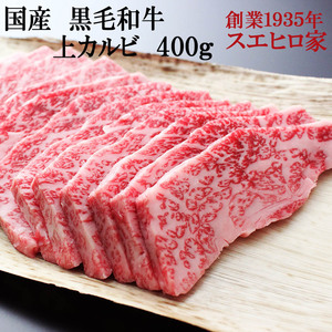 黒毛和牛 とろける 上 カルビ 焼肉 400g 牛肉 和牛 国産 焼肉用 お取り寄せ