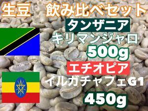 生豆 飲み比べセット キリマンジャロ 500g  イルガチェフェ450g