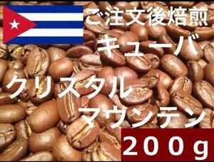 キューバ クリスタルマウンテン 200g ご注文後焙煎します ※即購入可