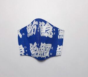 立体マスク 子供用マスク ハンドメイド 子供用 魚の名前1 大人用Sサイズ