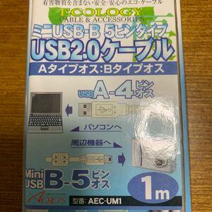 USB2.0ケーブル