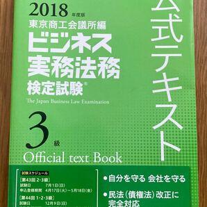 ビジネス実務法務検定試験3級 公式テキスト (2018年度版) 東京商工会議所 (編者)