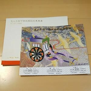 京急 皇太子殿下御成婚記念乗車券 平成五年六月九日