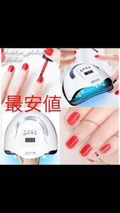 【最安値】ネイルランプ ジェルネイル 乾燥・硬化ランプ セルフネイル DIY 爪 オートセンサー ネイルアート ネイルドライヤー UV LED
