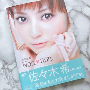佐々木希 Nonnon フォトブック Non・non