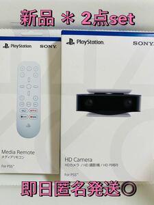 プレイステーション5 リモコン HDカメラ セット SONY