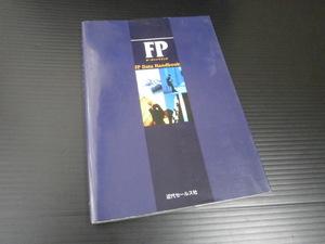【FPデータハンドブック】近代セールス社
