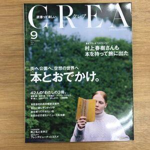 CREA クレア 2015年9月号 本とおでかけ。 村上春樹 yg00077_d11